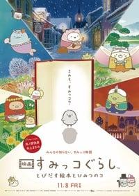 すみっコぐらし (2019)