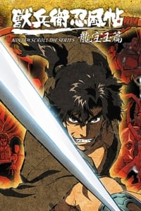 Ninja Scroll (2003)