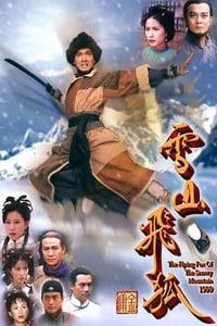 雪山飞狐 (1999)