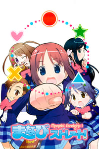 Gakuen Utopia Manabi Straight ! (2007)