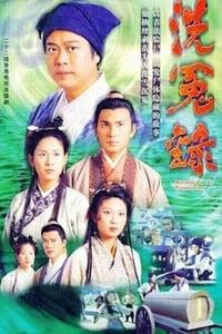 洗冤錄 (1999)