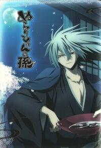Nura: Le Seigneur des yôkai (2010)