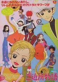 Gokinjo Monogatari (1995)