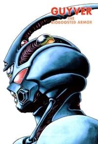 強殖装甲ガイバー (1989)