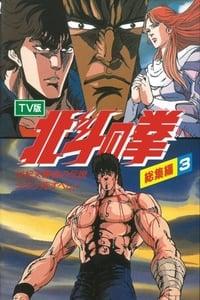 北斗の拳 TV総集編3 世紀末覇者の伝説 ラオウ死すべし! (1988)