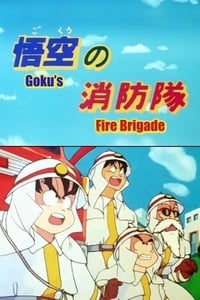Dragon Ball - Goku le pompier (1988)