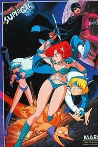 ザ・超女 (1986)