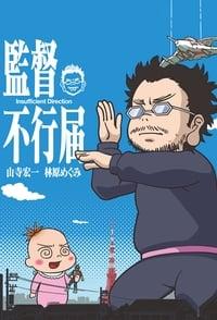 監督不行届 (2014)