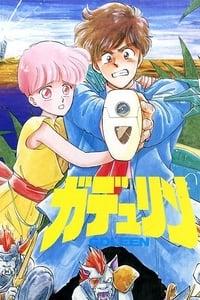 ガデュリン (1990)