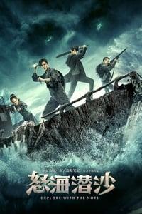怒海潜沙&秦岭神树 (2019)