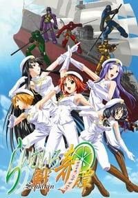 らいむいろ戦奇譚 (2003)