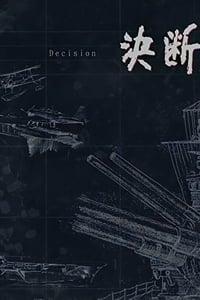 アニメンタリー 決断 (1971)