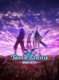 Tales of Zestiria : L'Aube du Berger (2014)