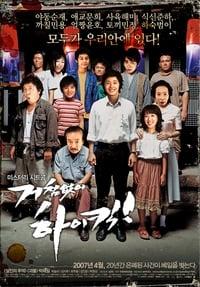 거침없이 하이킥 (2006)