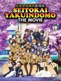 Seitokai Yakuindomo Le Film (2017)
