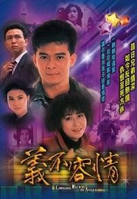 義不容情 (1989)