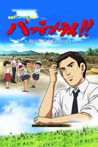 パッテンライ!! 〜南の島の水ものがたり〜 (2009)