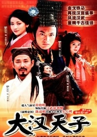 大汉天子 (2002)