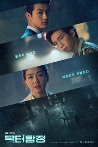 Dakteo Tamjeong (2019)