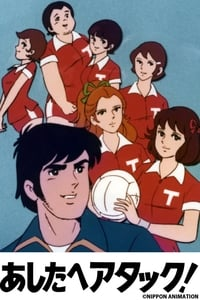 Smash (1977)