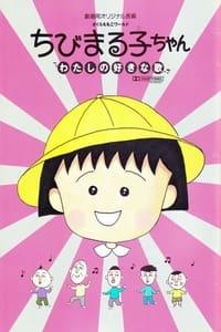 ちびまる子ちゃん わたしの好きな歌 (1992)