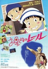 お星さまのレール (1993)
