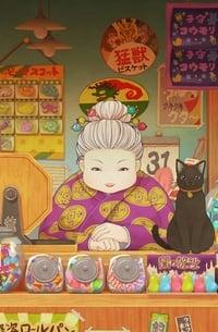 ふしぎ駄菓子屋 銭天堂 (2020)