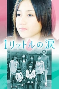 Une litre de larmes (2005)