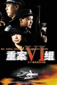 重案六组 (2001)
