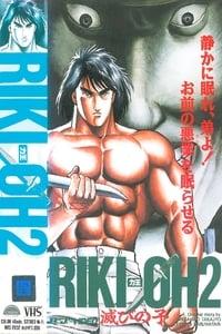 RIKI-OH 力王2 「滅びの子」 (1990)