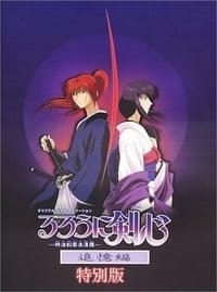 Kenshin le vagabond - Le chapitre de la mémoire (1999)