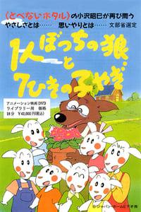 1人ぼっちの狼と7ひきの子やぎ (1994)