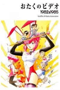 おたくのビデオ (1991)