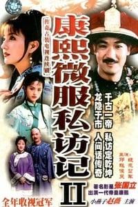 康熙微服私访记2 (1999)