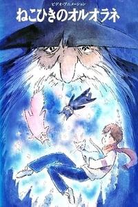 ねこひきのオルオラネ (1992)