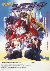疾風! アイアンリーガー (1993)