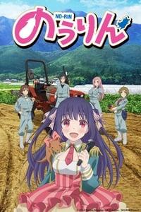 No-Rin (2014)