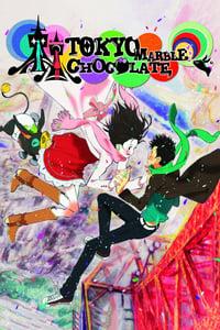 東京マーブルチョコレート (2007)
