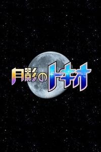 月影のトキオ (2015)