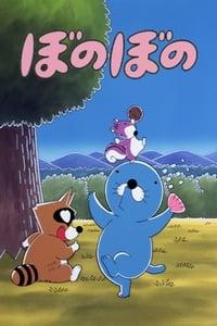 ぼのぼの (1995)