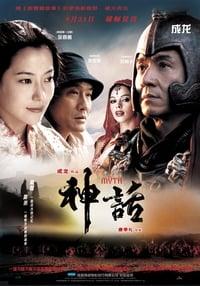 The Myth (2009)