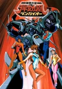 破邪大星ダンガイオー (1987)