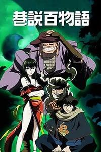 京極夏彦 巷説百物語 (2003)