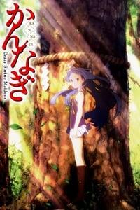 Kannagi: Crazy Shrine Maidens (2008)
