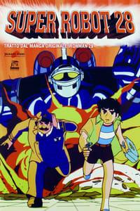 鉄人28号 (1980)