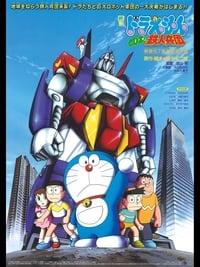 Doraemon et Nobita : L'Armée des hommes de fer (1986)