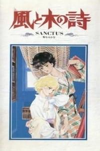 風と木の詩 SANCTUS-聖なるかな- (1987)