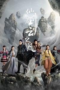 仙剑云之凡 (2016)