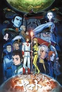 Uchuu Senkan Yamato 2199 (2013)