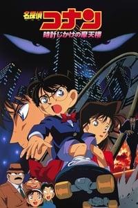 Détective Conan - Le Gratte-Ciel Infernal (1997)